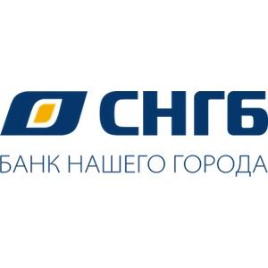 Ипотека Сургутнефтегазбанк
